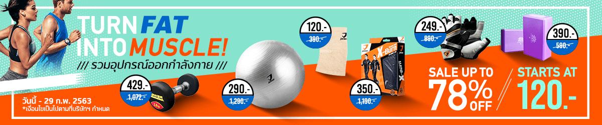 Turn fat into muscle ลดสูงสุด 78%