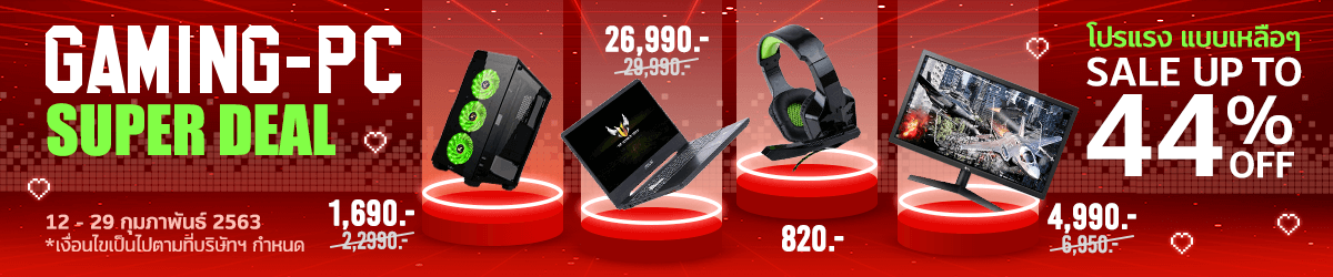 Gaming โปรแรง! ลดสูงสุด 44%