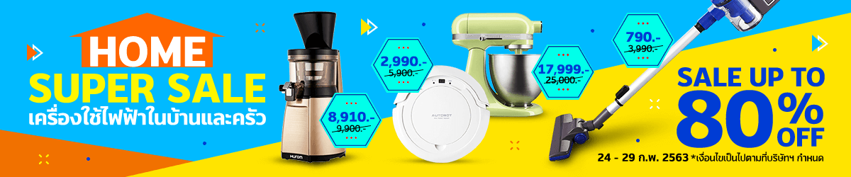 HOME SUPER SALE UP TO 80%
