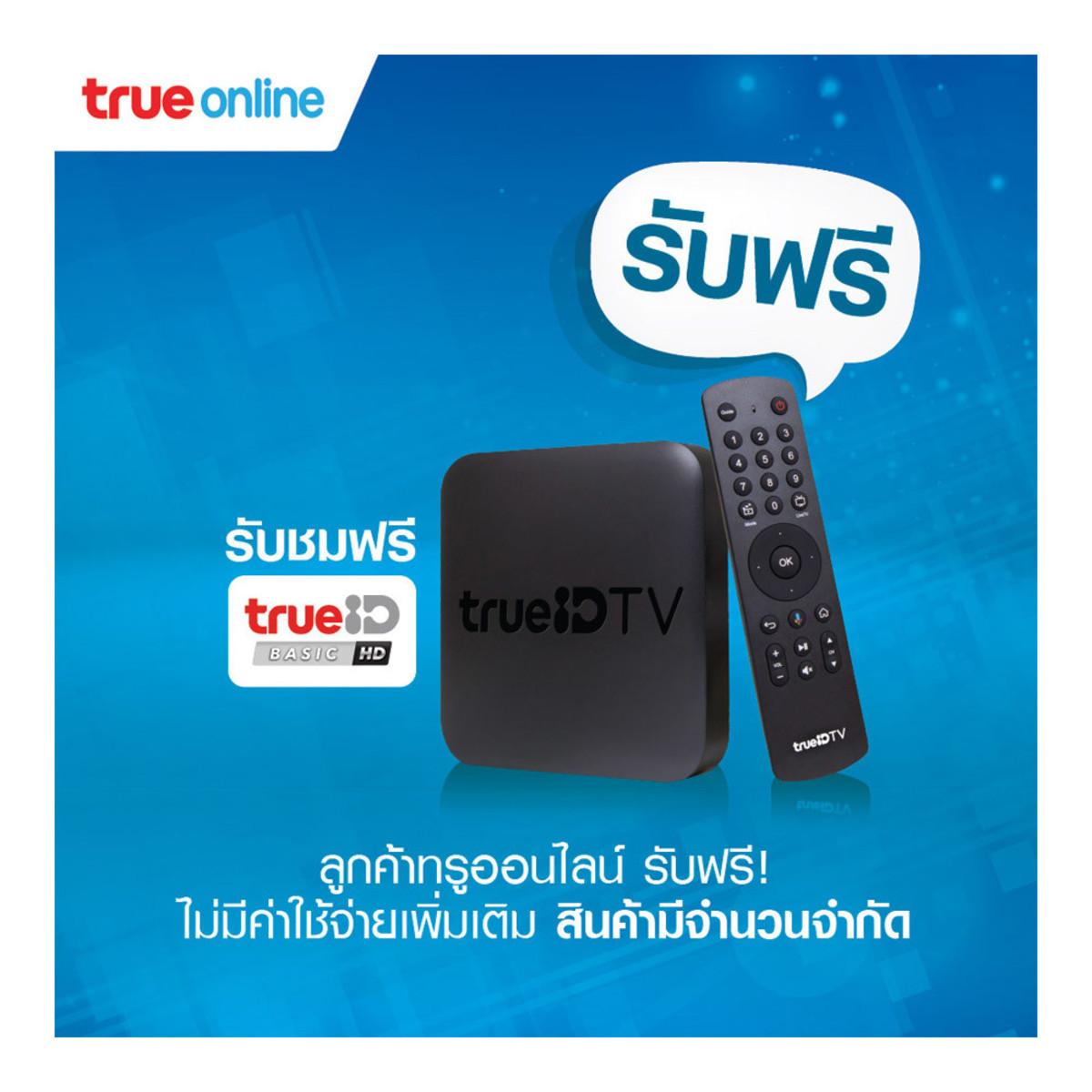 TrueID TV Free for TrueOnline