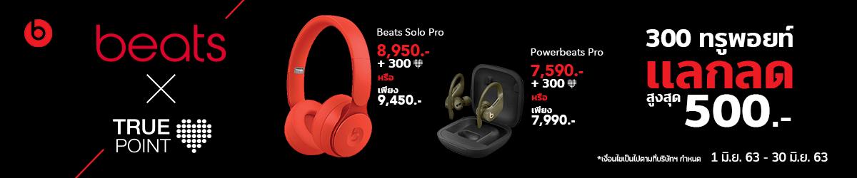 Beats x TruePoint เเลกลดสูงสุด 500 บาท*