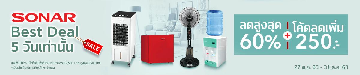 Sonar Cooling Best Deal