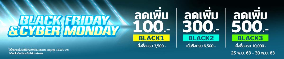 Black Friday & Cyber Monday ลดสูงสุด 59% + โค้ดลดเพิ่ม 500.-