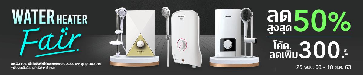 Water Heater Fair ลดสูงสุด 50% + โด้ดลดเพิ่มสูงสุด 300 บาท