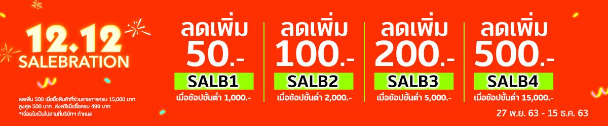 Xiaomi Sale up to 50% + โค้ดลดสูงสุด 500.-