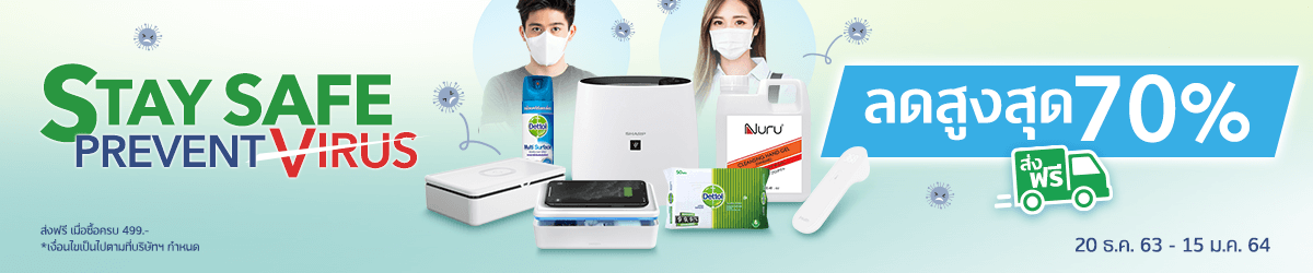 Stay safe Prevent virus Sale up to 70%