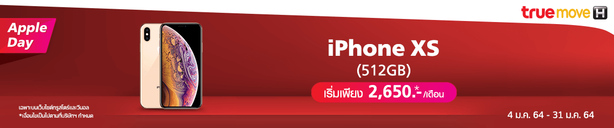 Apple Day เริ่มเพียง 1,380.-/เดือน ผ่อน 0% สูงสุด 10 เดือน