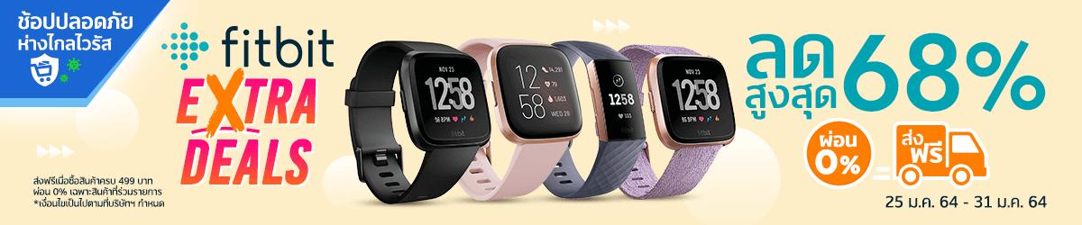 Fitbit Extra Deals ลดสูงสุด 68%