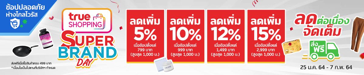 TrueShopping Super Brand Day ลดสูงสุด 87%