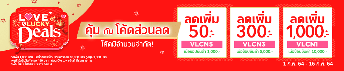 Home and Living Hot Deals ลดสูงสุด 76%