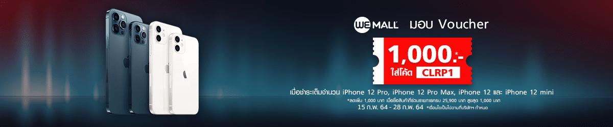 iPhone ลดเพิ่ม 1,000.-