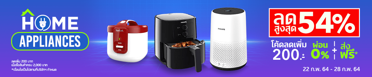 Home Appliances Sale up to 54%