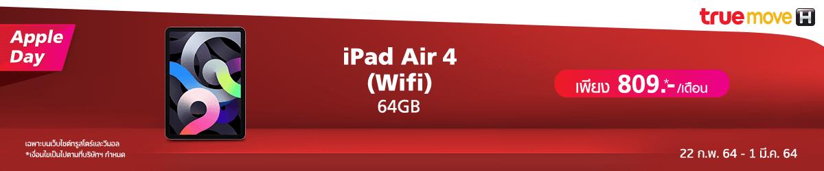 iPad Air 4 เริ่มเพียง 809.-/เดือน