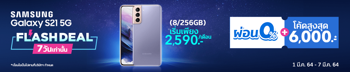 Samsung S21 Flash deal 7 วันเท่านั้น!