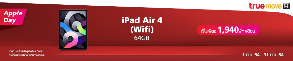 iPad Air 4 เริ่มเพียง 1,940.-/เดือน