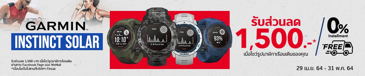 Smart Watch Garmin โปรโมชั่นลดพิเศษ ผ่อน 0%
