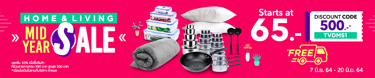 Home & Living Mid Year Sale