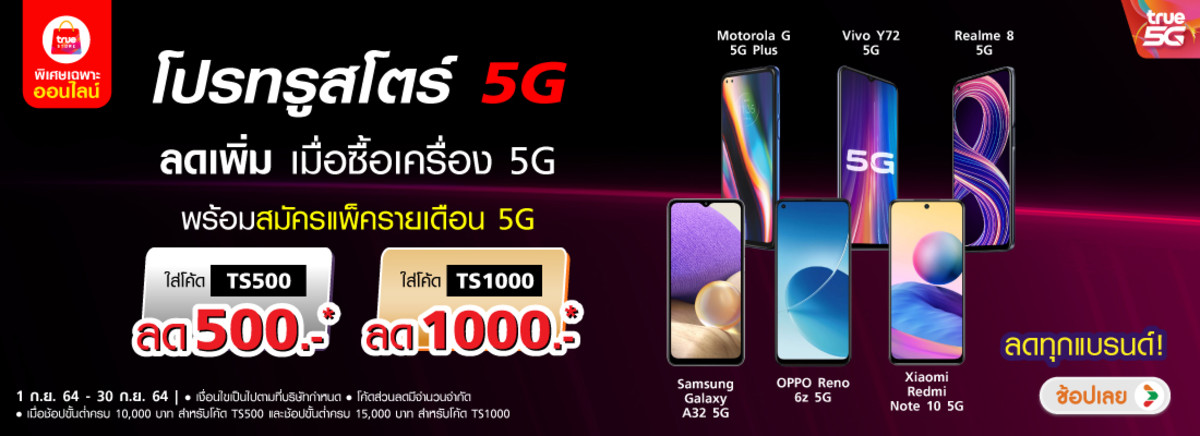 True Store : 5G Truestore