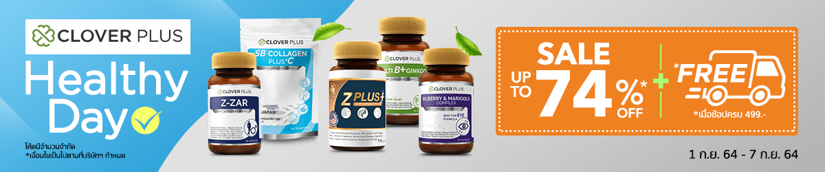 ผลิตภัณฑ์ Clover Plus อาหารเสริม บำรุงสุขภาพ