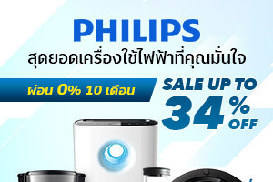 Philips side 1