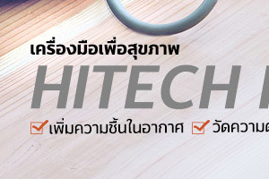 HiTech Health big3