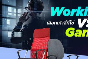 Chair Big 1