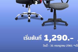 Chair Big 3