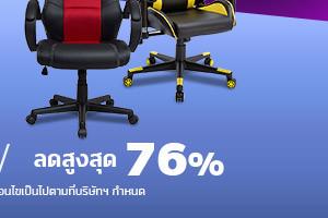 Chair Big 4