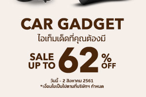 Car Gadget side2