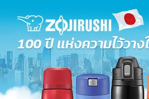 Zojirushi Big 1