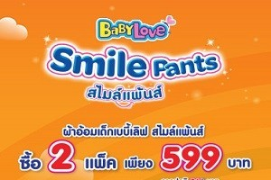 BabyLove Smile Pants side1