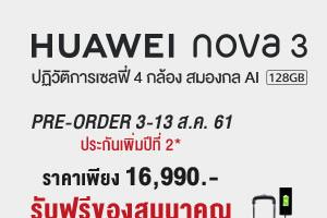 Huawei Nova 3 Big 1