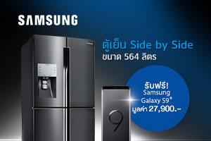 Samsung ตู้เย็น side1