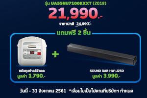 Samsung ฟรีหม้อ side2