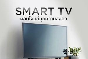smart TV Side 1