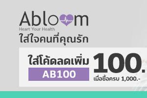abloom B1
