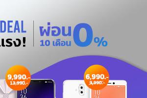 mobile big 2