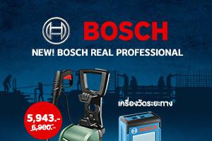 bosch S1