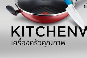 kitchen ware Big 3