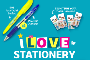 stationery S1