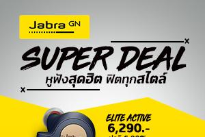 jabra S1 20 mar