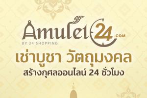 amulet24 S1