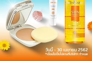 Sun skincare S2
