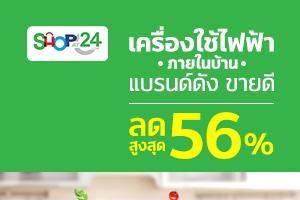 ShopAt24 (1)
