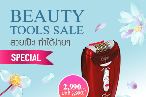 Beauty tools S1 22 apr