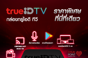 TrueID TV S1