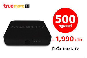 P1 TrueID TV