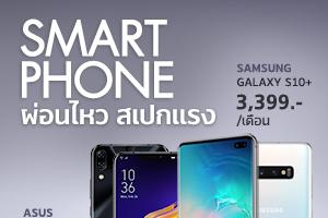 smartphone code S1
