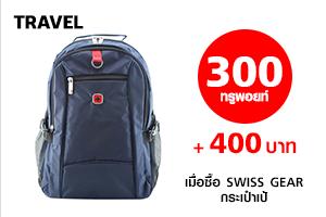 P3 TP-BAG