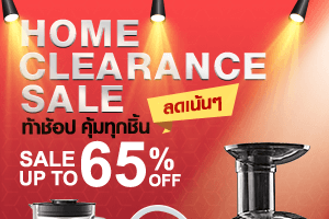 clearance S1 20may